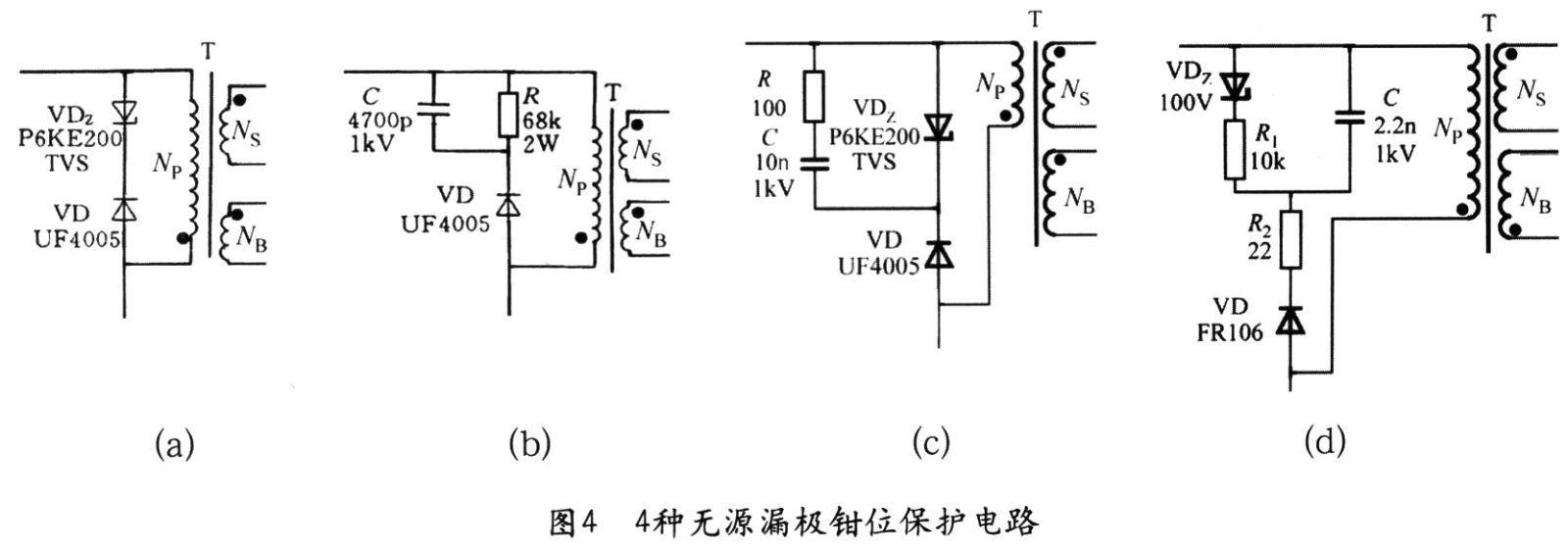 (1)利用瞬态电压抑制器TVS(P6KE200) 和阻塞二极管(超陕恢复二极管UF4005) 组成的TVS、VD型钳位电路,如(a)图所示。图中的Np、NS和NB分别代表一次绕组、二次绕组和偏置绕组。但也有的开关电源用反馈绕组NF来代替偏置绕组NB。 (2)利用阻容吸收元件和阻塞二极管组成的R、C、VD型钳位电路,如(b)图所示。 (3)由阻容吸收元件、TVS和阻塞二极管构成的R、C、TVS、VD型钳位电路,如(c)图所示。 (4)由稳压管(VDZ)、阻容吸收元件和阻塞二极管(快恢复二极管FRD)构成的